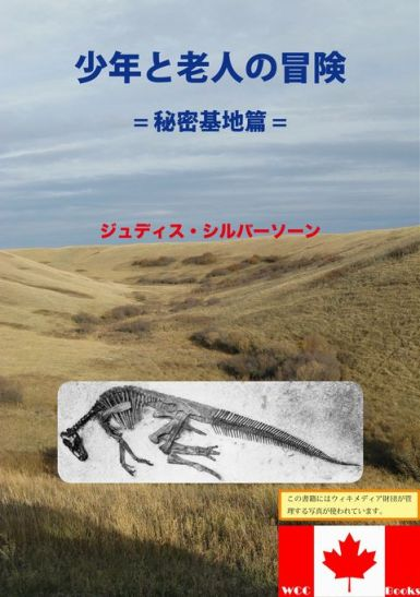 Japanese cover of Dinosaur Hideout, by Judith Silverthorne